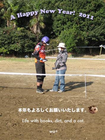 nenga_2011_1.jpg